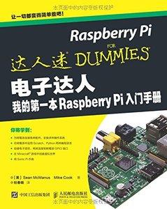 電子達人 我的第一本Raspberry Pi入門手冊-cover