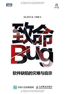 致命Bug 軟件缺陷的災難與啟示-cover