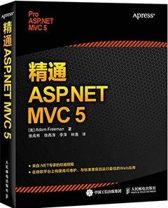 精通 ASP.NET MVC 5 (Pro ASP.NET MVC 5)-cover
