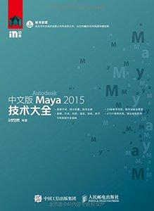 中文版Maya 2015技術大全-cover