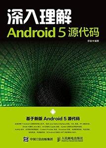 深入理解 Android 5 原始程式碼-cover