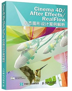 Cinema 4D/After Effects/RealFlow 動態圖形設計案例解析-cover