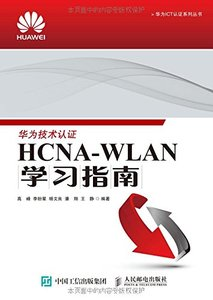 HCNA-WLAN 學習指南-cover