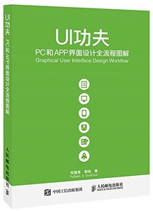 UI 功夫:PC和APP接口設計全流程圖解-cover