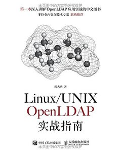Linux/UNIX OpenLDAP 實戰指南-cover