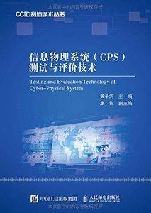 信息物理系統(CPS)測試與評價技術-cover