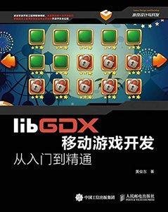 libGDX移動遊戲開發從入門到精通-cover