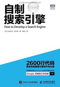 自製搜尋引擎-cover