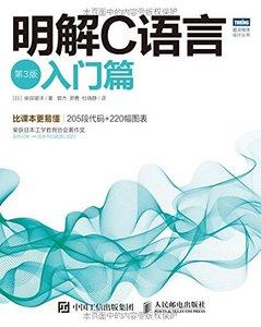 明解C語言 第3版 入門篇-cover