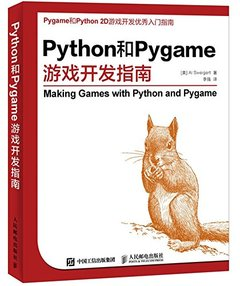 Python 和 Pygame 遊戲開發指南 (Making Games with Python & Pygame)-cover