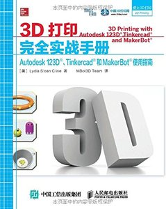 3D打印完全實戰手冊 Autodesk 123D、Tinkercad 和  MakerBot 使用指南-cover