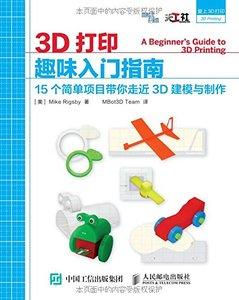 3D打印趣味入門指南 15個簡單專案帶你走近3D建模與製作-cover