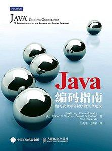 Java編碼指南 編寫安全可靠程式的75條建議