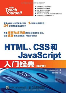 HTML、CSS和JavaScript入門經典(第2版)-cover