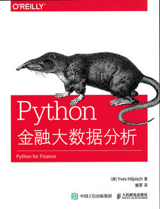 Python 金融大數據分析 (Python for Finance)-cover