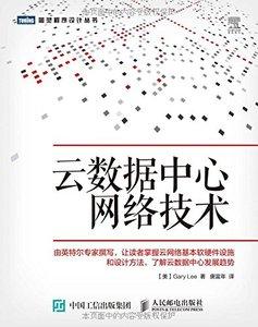 雲資料中心網絡技術-cover