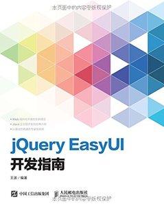 jQuery EasyUI 開發指南-cover