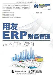 用友 ERP 財務管理從入門到精通-cover