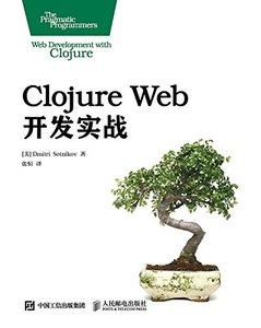 Clojure Web開發實戰-cover