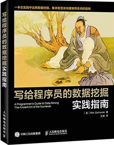 寫給程式師的資料採擷實踐指南 (A Programmer's Guide to Data Mining The Ancient Art of the Numerati)-cover