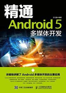 精通Android 5 多媒體開發-cover