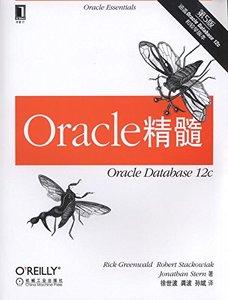 Oracle 精髓(原書第5版)-cover