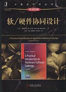 軟/硬件協同設計(原書第2版)-cover