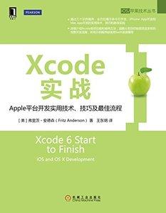 Xcode實戰:Apple平臺開發實用技術、技巧及最佳流程-cover