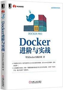 Docker進階與實戰-cover