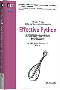 Effective Python : 編寫高品質 Python 代碼的 59個有效方法-cover