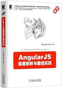AngularJS深度剖析與最佳實踐-cover