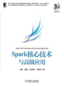Spark核心技術與高級應用-cover