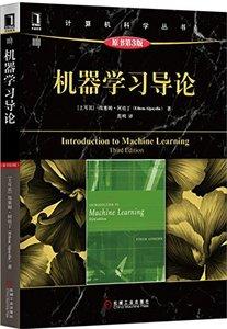 機器學習導論 (原書第3版)-cover