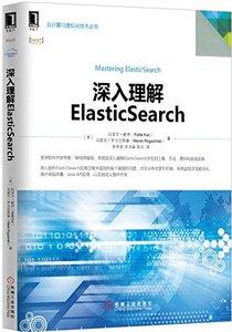 深入理解 ElasticSearch-cover
