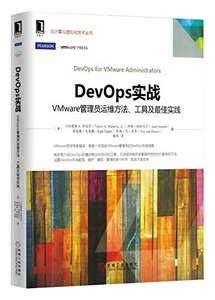 DevOps 實戰:VMware 管理員運維方法、工具及最佳實踐-cover