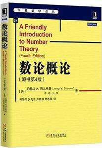數論概論(原書第4版)-cover