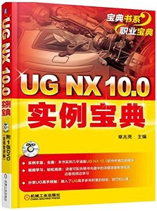 UG NX 10.0實例寶典-cover