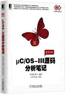 μC/OS-III 源碼分析筆記-cover