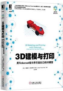 3D建模與打印:用Tinkercad設計並打造自己的3D模型-cover