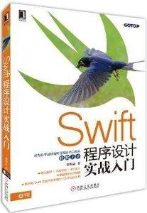 Swift程式設計實戰入門-cover