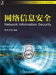 網絡信息安全-cover