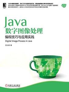Java數字影像處理:程式設計技巧與應用實踐-cover