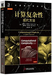 計算複雜性:現代方法 (Computational Complexity: A Modern Approach)-cover