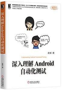 深入理解 Android 自動化測試-cover