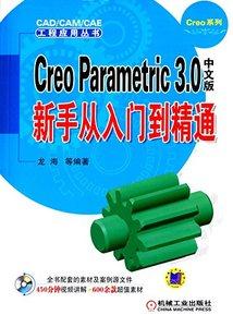 Creo Parametric 3.0中文版新手從入門到精通-cover