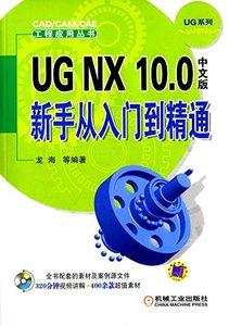 UG NX 10.0中文版新手從入門到精通-cover