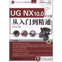 UG NX 10.0中文版從入門到精通-cover