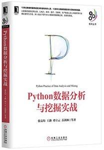 Python 資料分析與挖掘實戰-cover