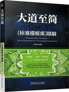 大道至簡——C++ STL(標準範本庫)精解-cover