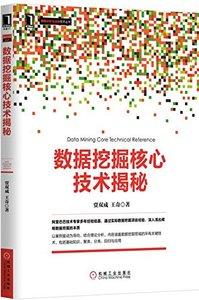 資料採擷核心技術揭秘-cover